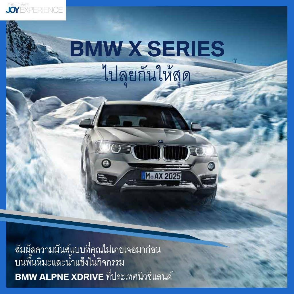 BMW ultimate joy experience