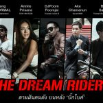 dream_riders_cover_l_ok