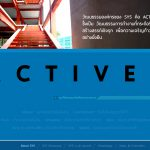 sys_actives
